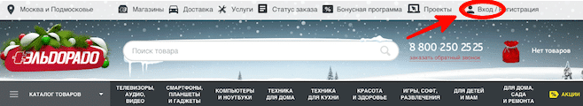 Зарегестрироваться на сайте eldorado.ru
