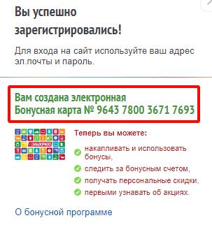 Регистрация на сайте eldorado ru